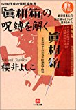 GHQ作成の情報操作書「真相箱」の呪縛を解く―戦後日本人の歴史観はこうして歪められた    小学館文庫