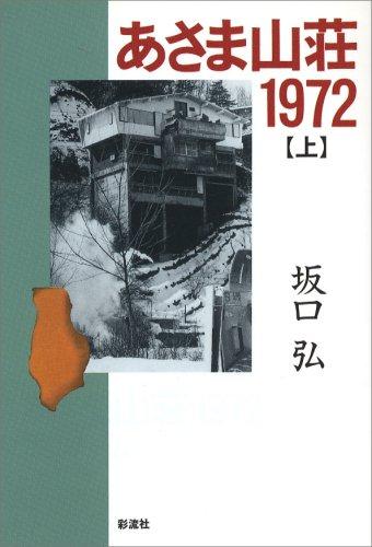 あさま山荘1972