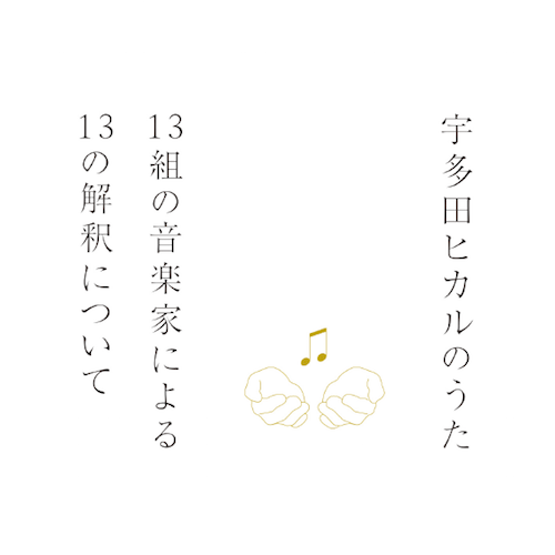 f:id:ongakudaisukiclub:20141225003052p:plain