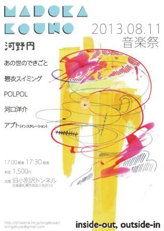 f:id:ongakusai:20130713102601j:image:w640
