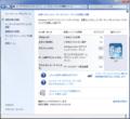 Windows 7のエクスペリエンスインデックス画面