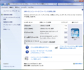Windows7 Windowsエクスペリエンスインデックス画面(2010.01.03現在)