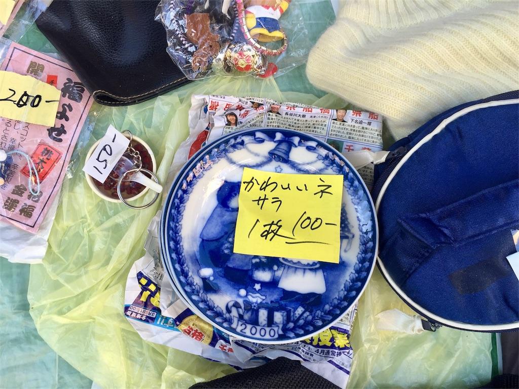 f:id:oni-gawara:20161225171826j:plain