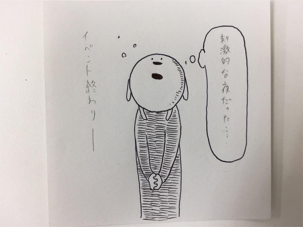 f:id:oni-gawara:20170923021430j:plain