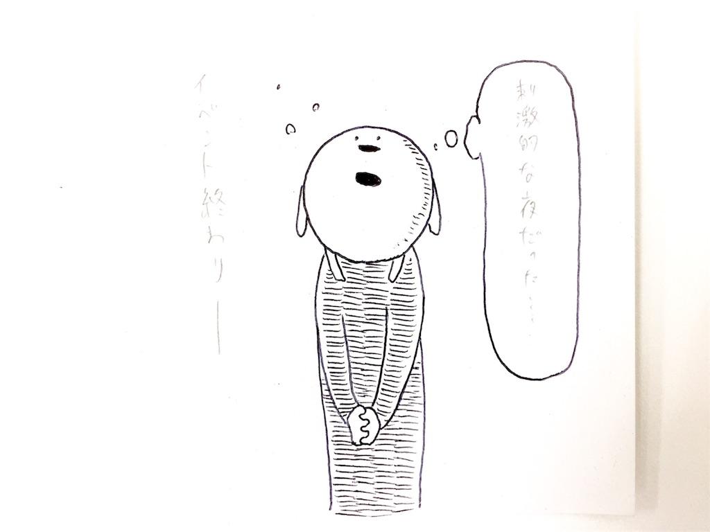 f:id:oni-gawara:20170923021632j:plain