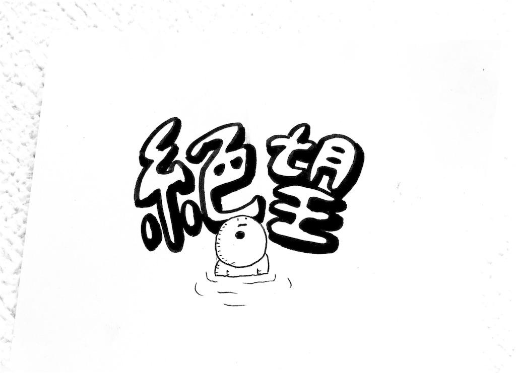 f:id:oni-gawara:20170928215831j:image