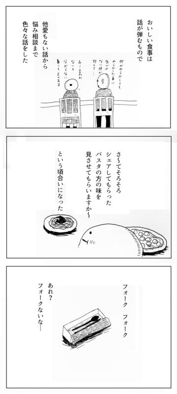 f:id:oni-gawara:20171024164455p:plain