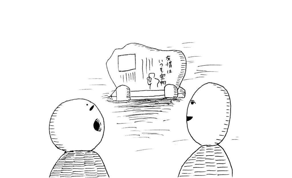 f:id:oni-gawara:20180928174253j:plain
