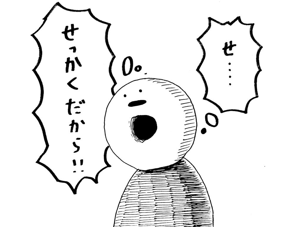 f:id:oni-gawara:20180928174504j:plain