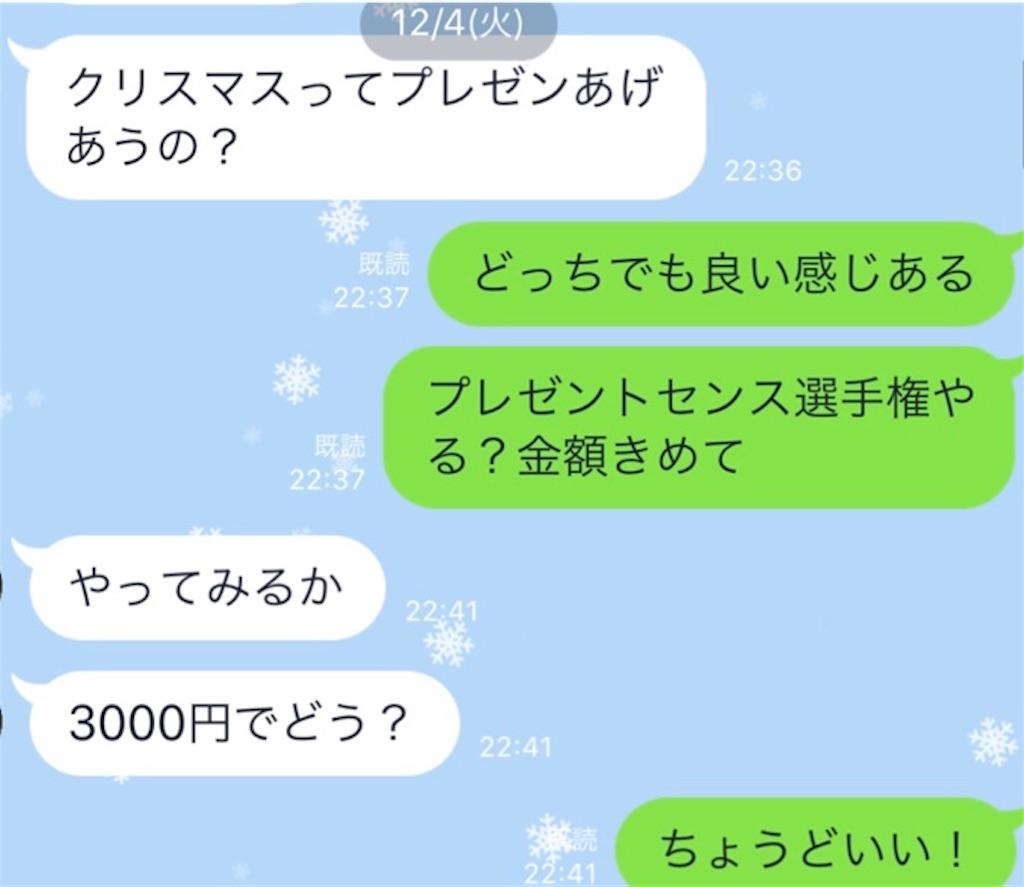 f:id:oni-gawara:20181225211953j:plain