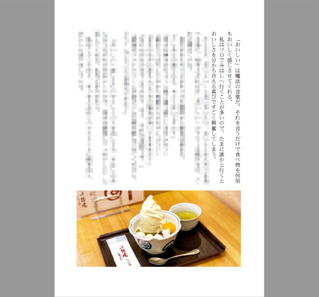 f:id:oni-gawara:20190829135122p:plain