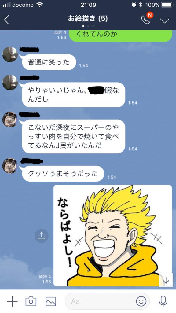f:id:onigiri-man:20180204212009p:plain