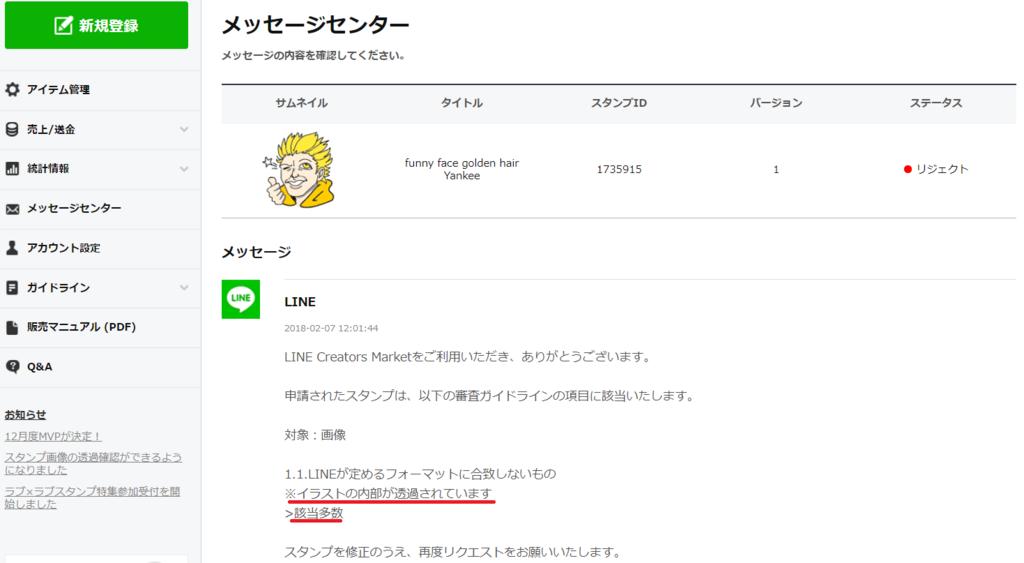 f:id:onigiri-man:20180208012824p:plain