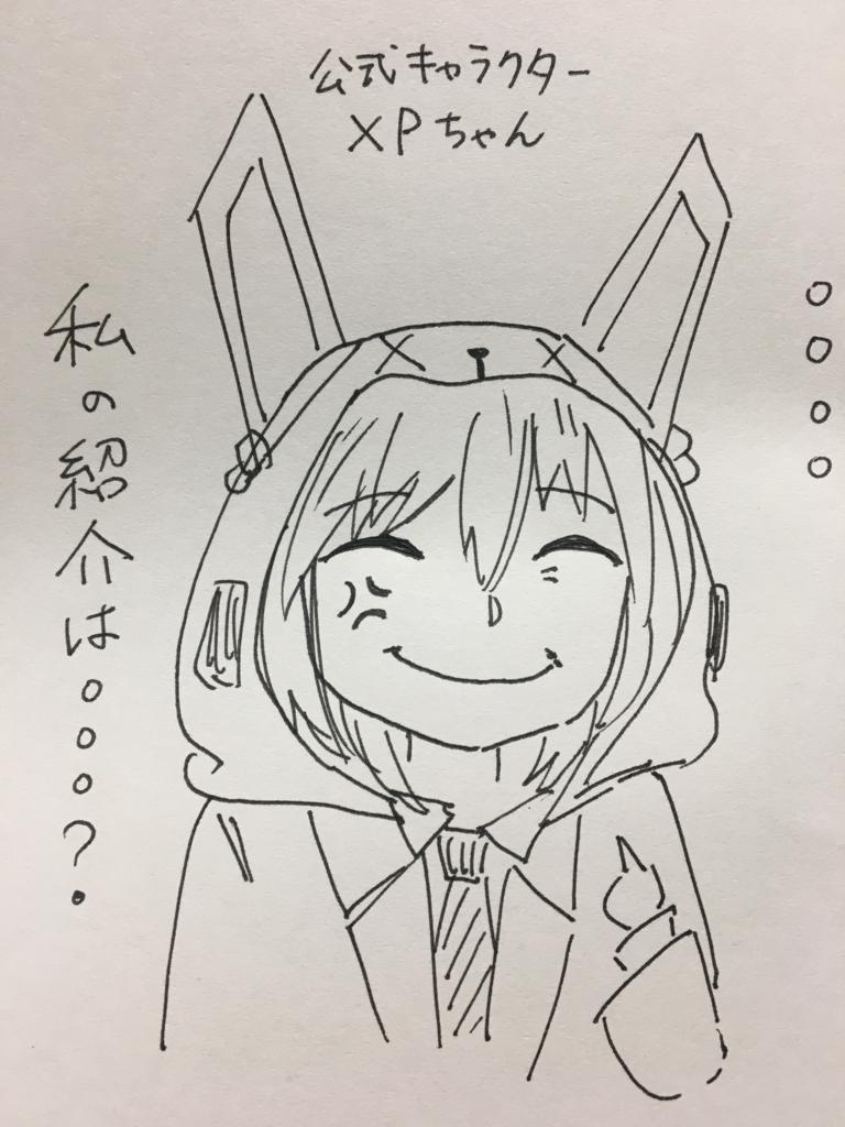 f:id:onigiri-man:20180210001200j:plain