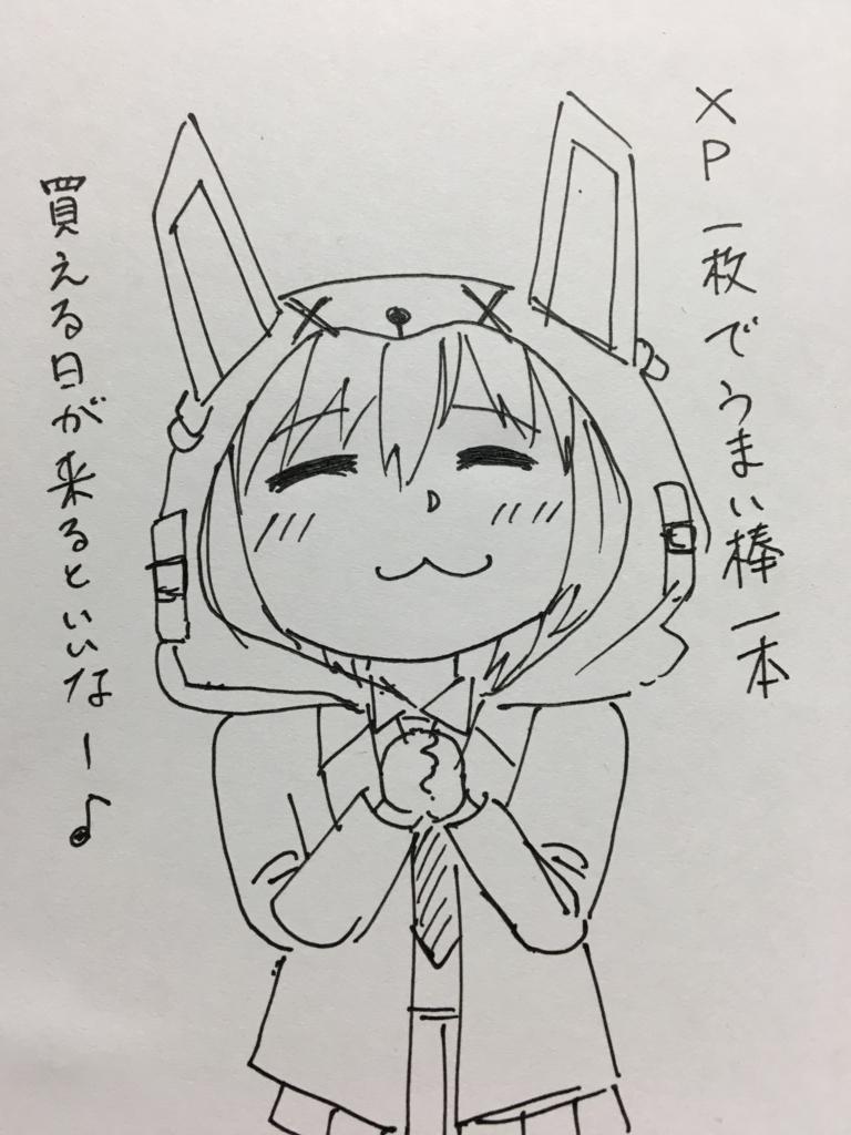 f:id:onigiri-man:20180212032524j:plain