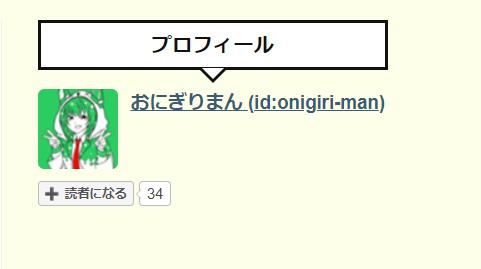 f:id:onigiri-man:20180215201300p:plain