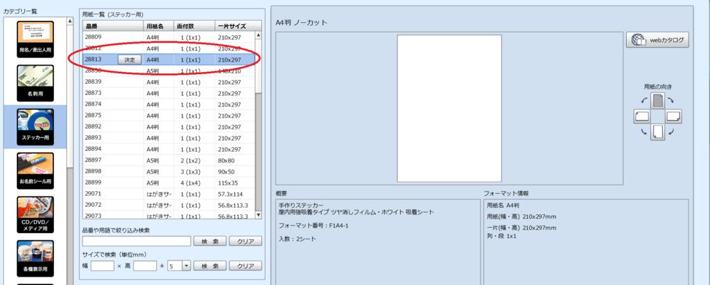 f:id:onigiri-man:20180216043626p:plain