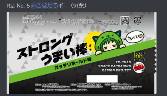 f:id:onigiri-man:20180219042920p:plain
