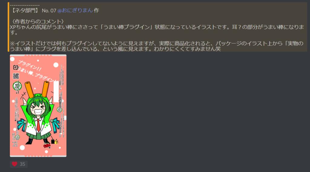 f:id:onigiri-man:20180219052209p:plain