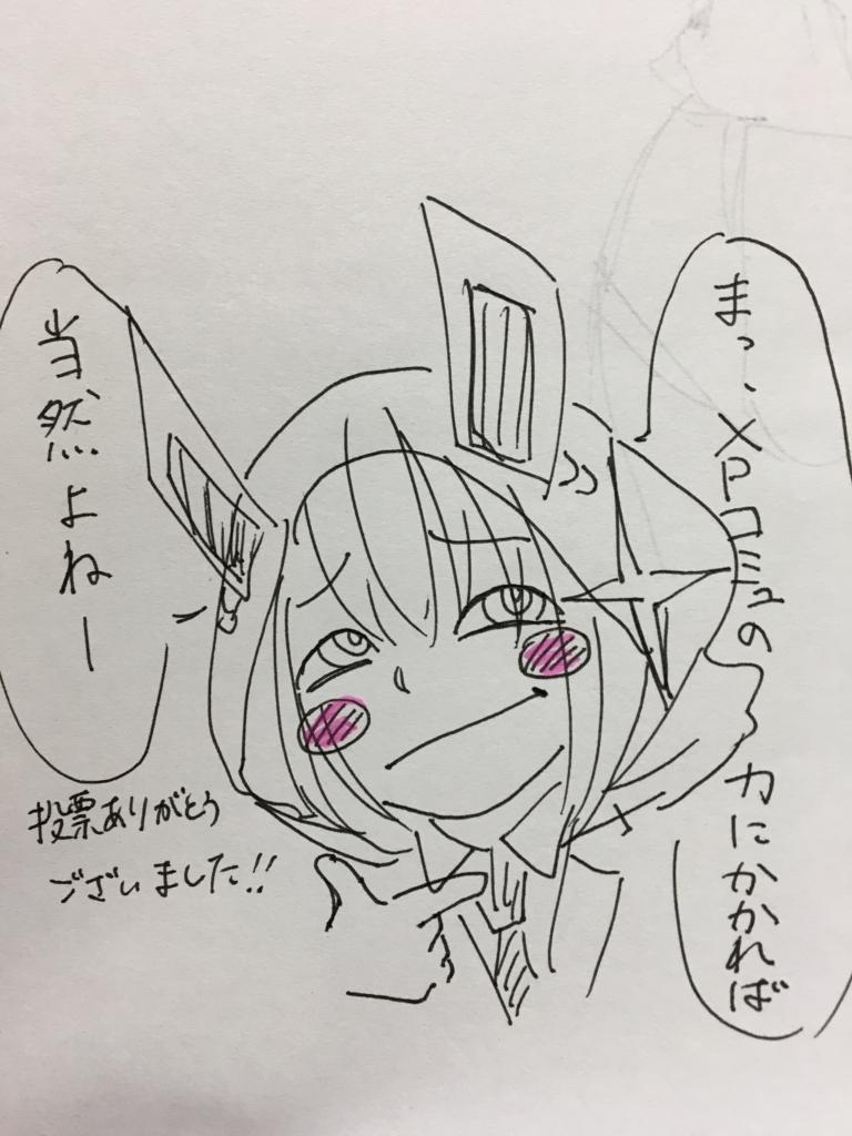 f:id:onigiri-man:20180220235358j:plain
