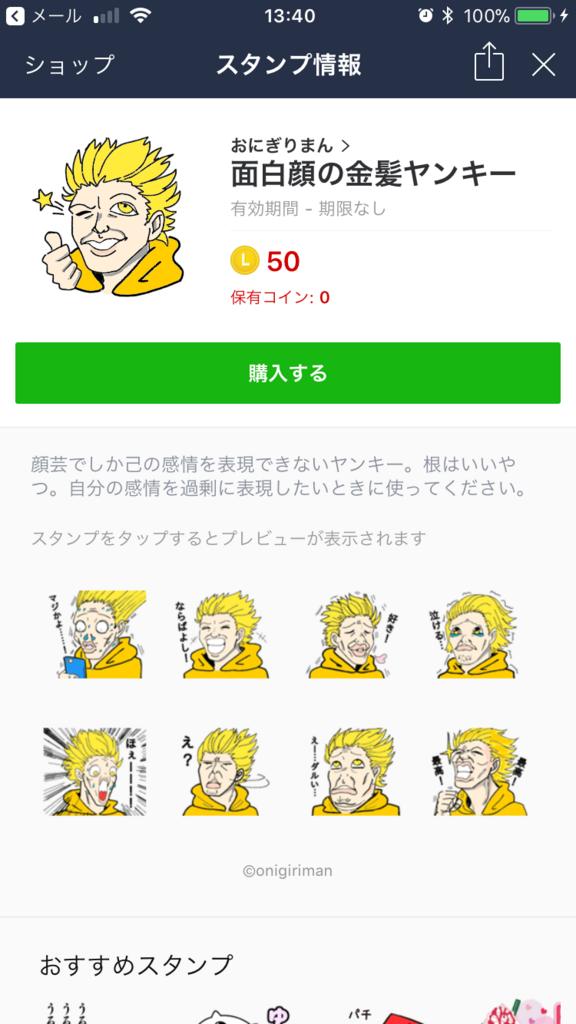 f:id:onigiri-man:20180228152044p:plain