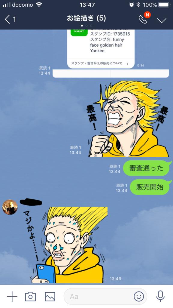 f:id:onigiri-man:20180228160040p:plain