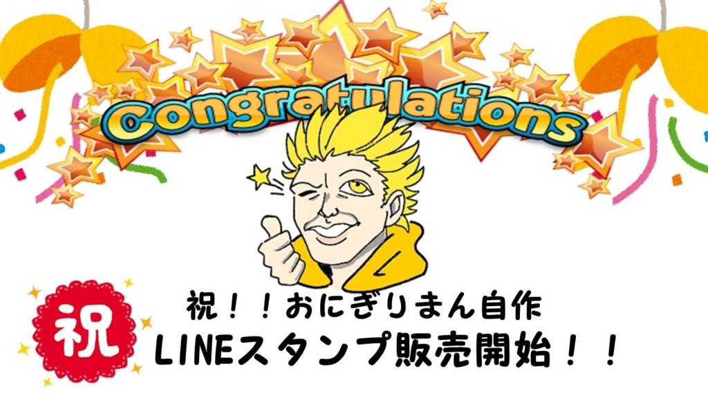 f:id:onigiri-man:20180228170252j:plain