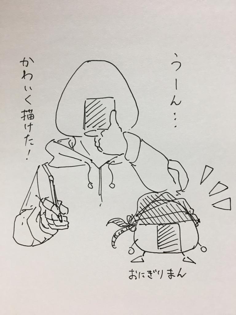 f:id:onigiri-man:20180301043836j:plain