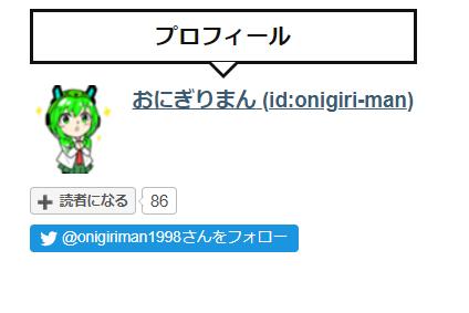 f:id:onigiri-man:20180316012753p:plain