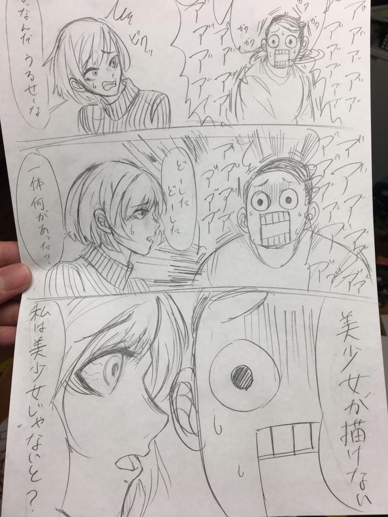 f:id:onigiri-man:20180319030616j:plain