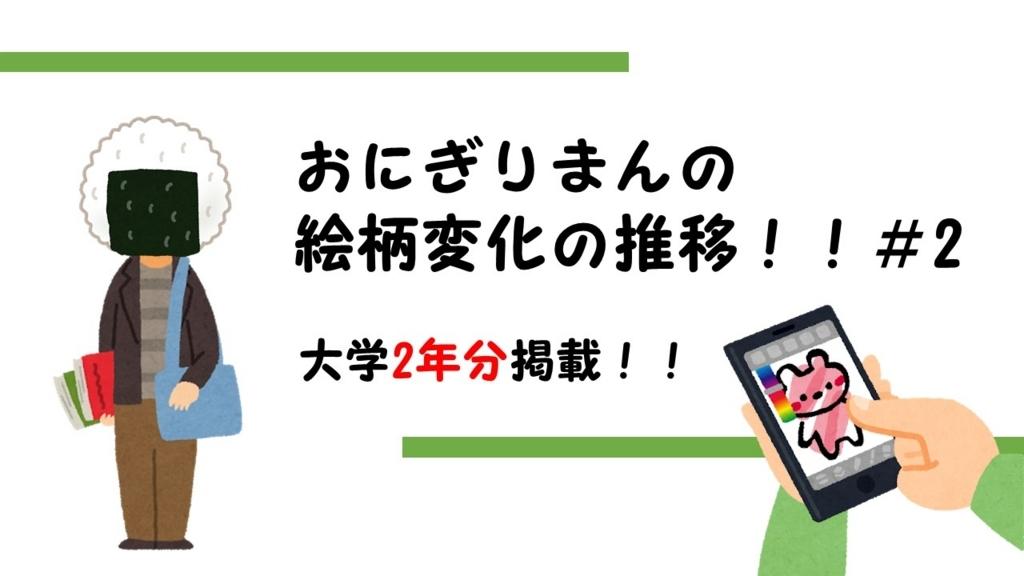 f:id:onigiri-man:20180319042748j:plain