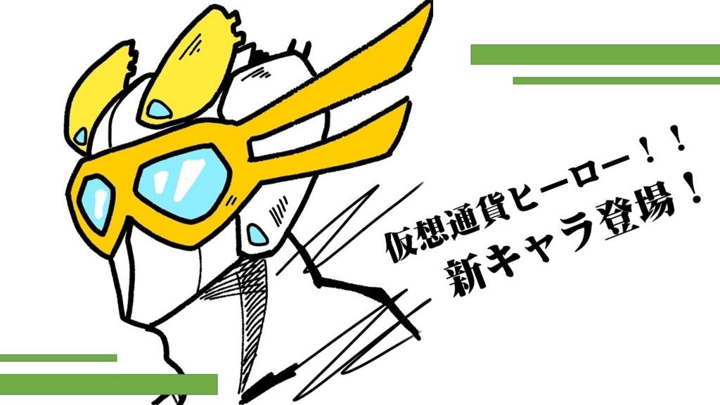 f:id:onigiri-man:20180328042304j:plain