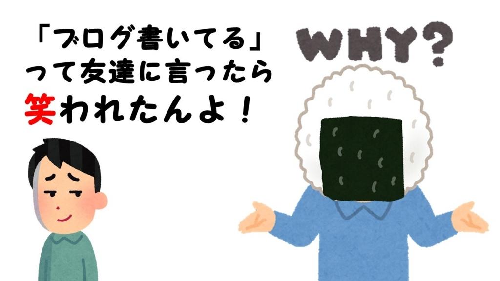 f:id:onigiri-man:20180402032504j:plain