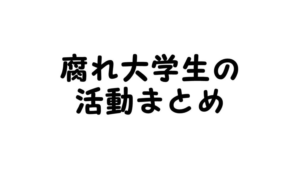 f:id:onigiri-man:20180406025637j:plain