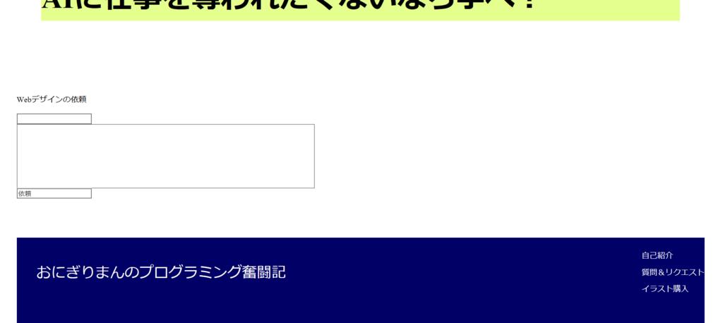 f:id:onigiri-man:20180409052738p:plain