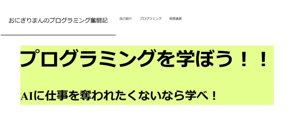 f:id:onigiri-man:20180409052740p:plain