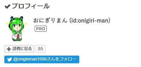f:id:onigiri-man:20180414014915p:plain