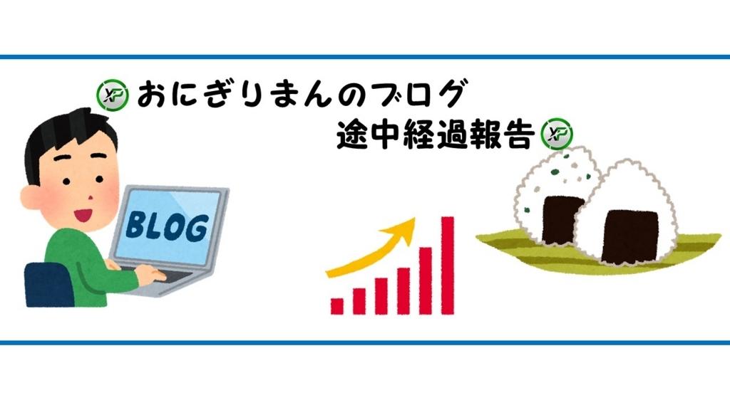 f:id:onigiri-man:20180414021130j:plain