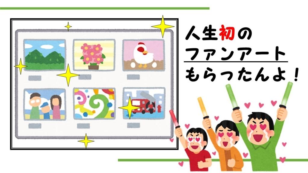 f:id:onigiri-man:20180418021316j:plain