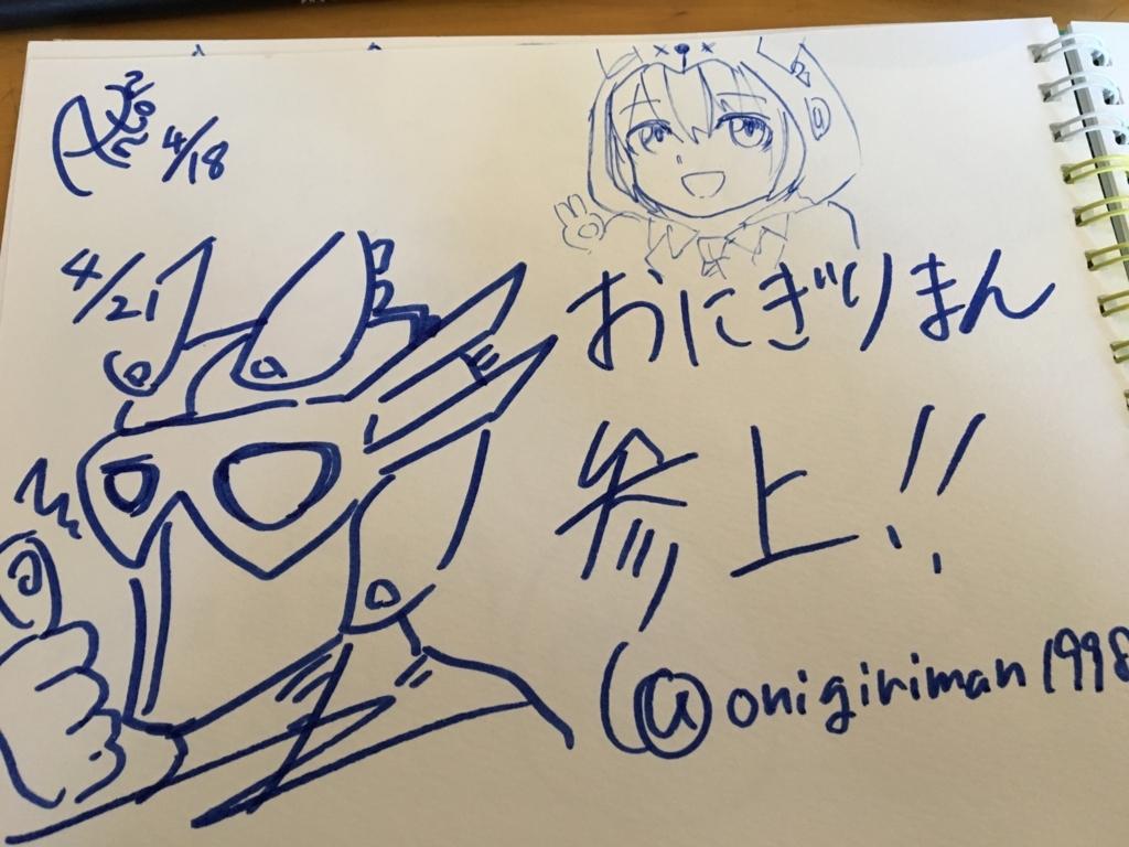 f:id:onigiri-man:20180422045142j:plain