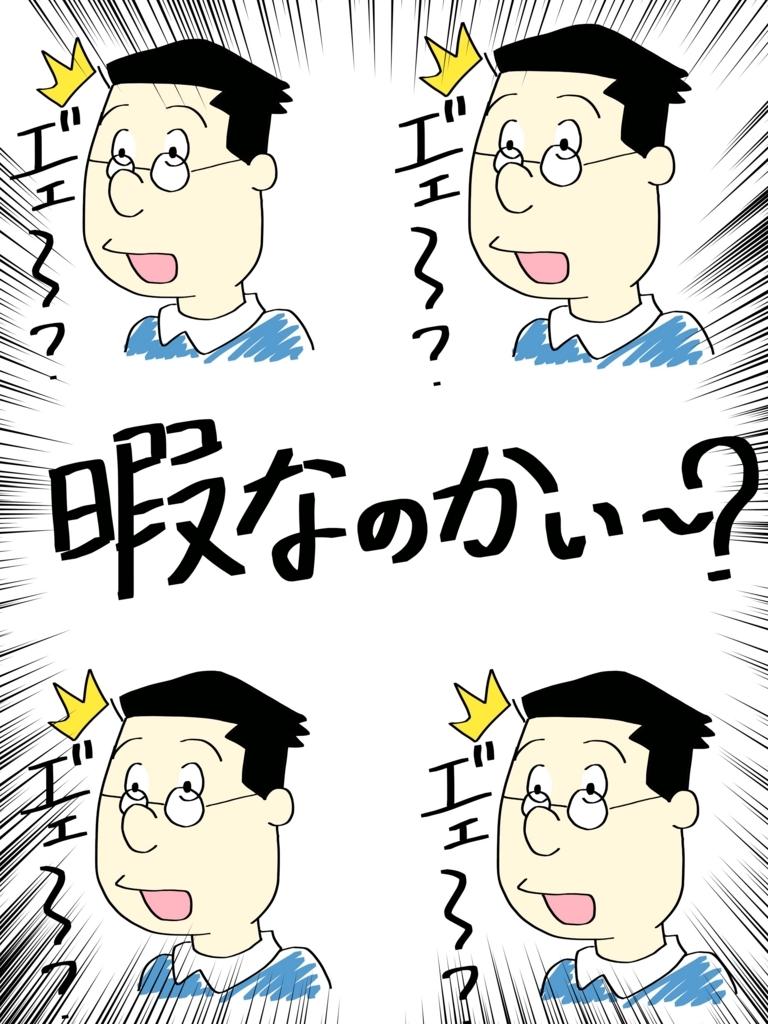 f:id:onigiri-man:20180604003207j:plain