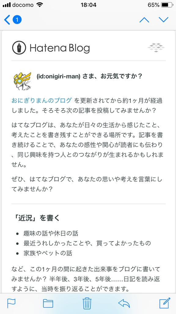 f:id:onigiri-man:20181011202828p:plain
