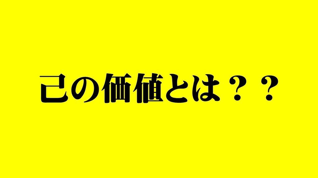 f:id:onigiri-man:20181012125449j:plain