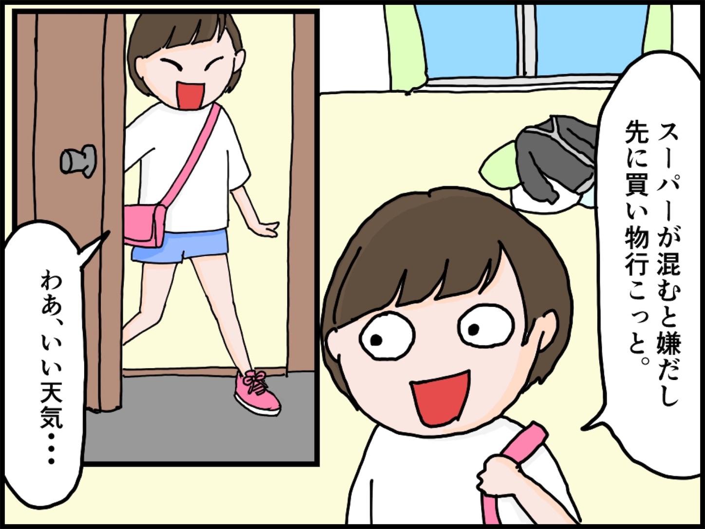 f:id:onigiri00onigiri:20200508133637j:image
