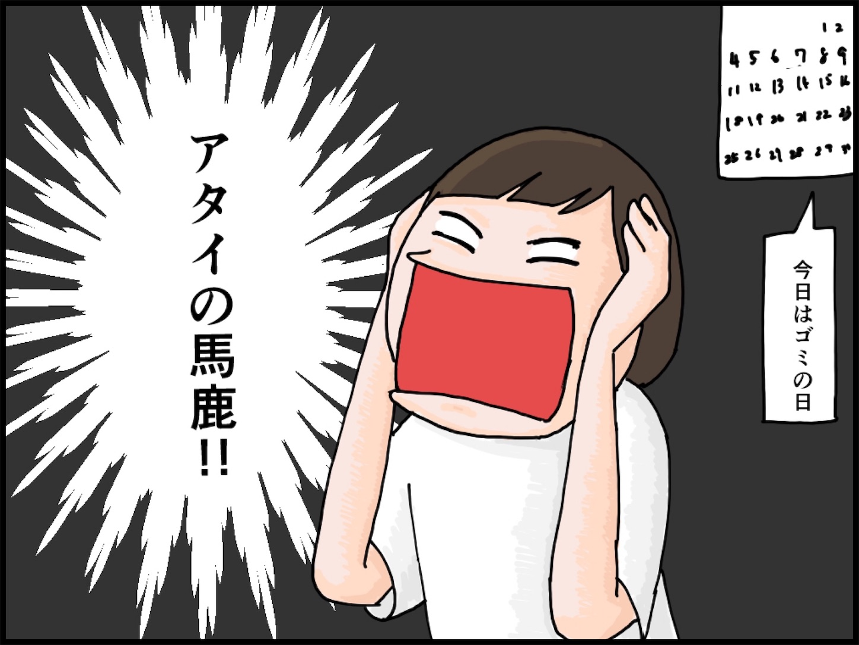 f:id:onigiri00onigiri:20200510194928j:image