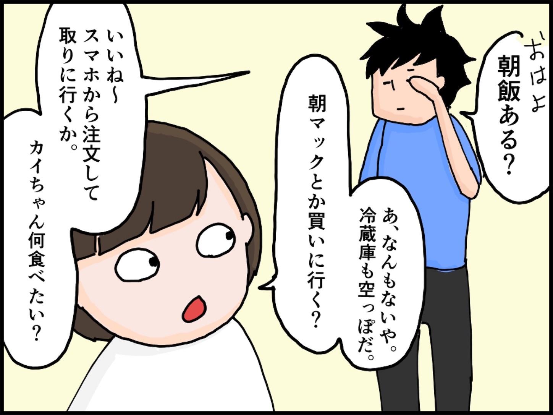 f:id:onigiri00onigiri:20200511193900j:image