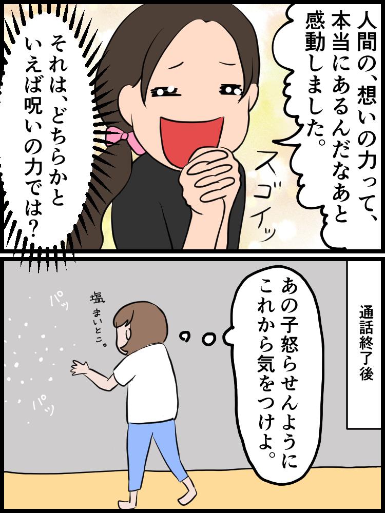 f:id:onigiri00onigiri:20200522200417j:plain