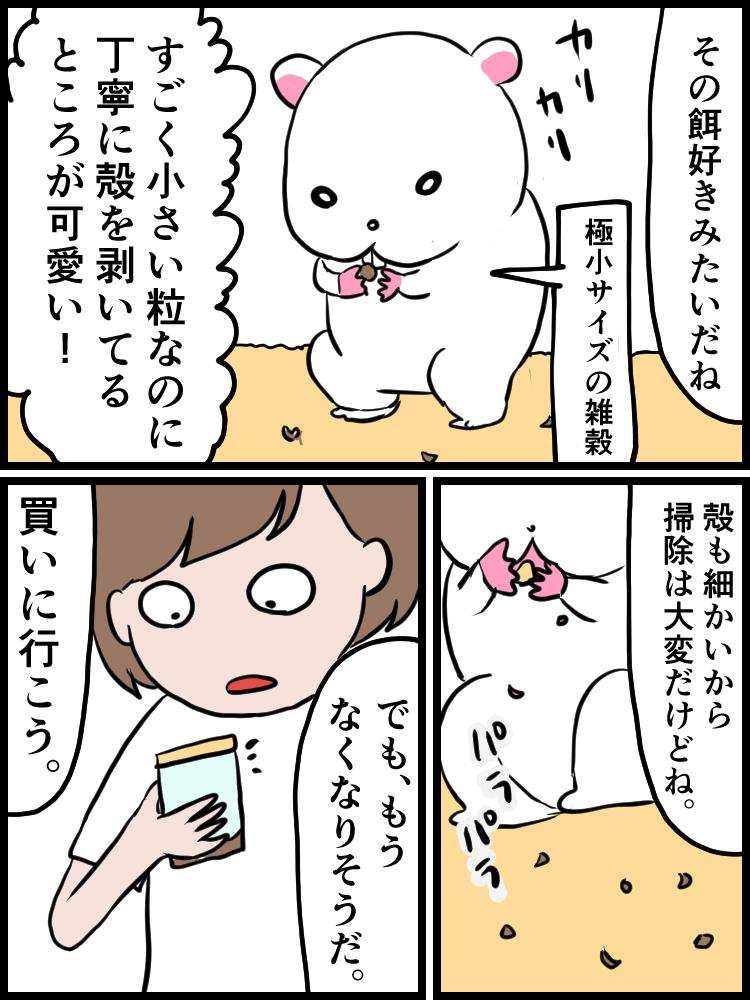 f:id:onigiri00onigiri:20200524140908j:plain