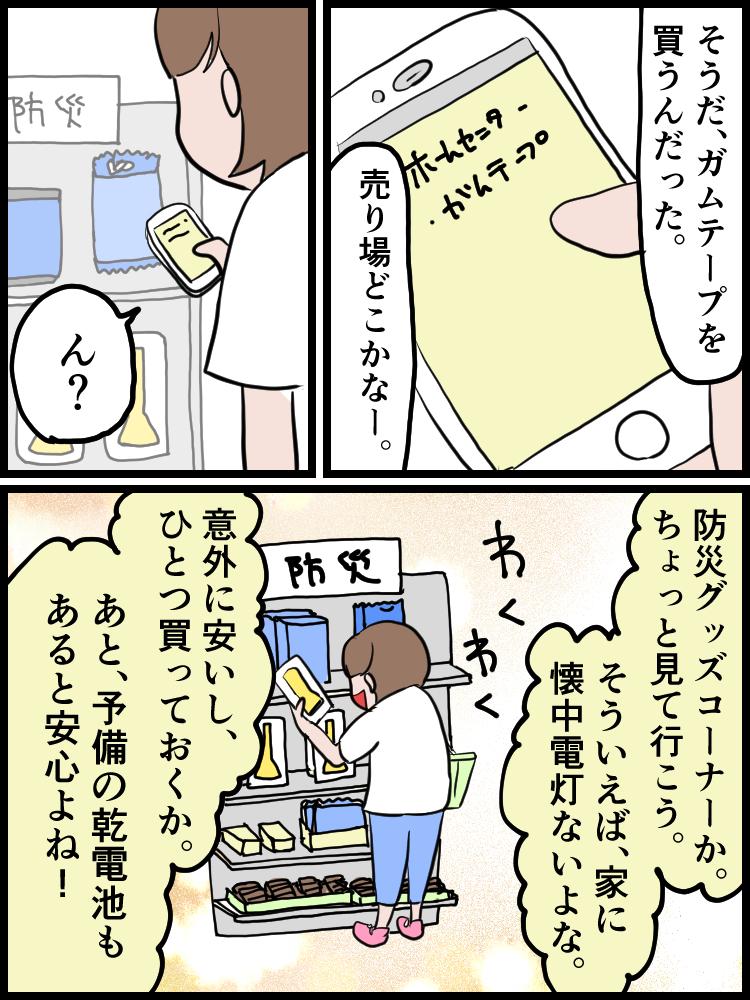 f:id:onigiri00onigiri:20200525140120j:plain