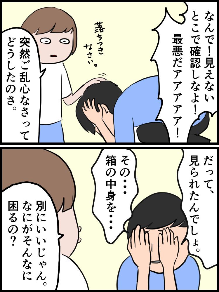 f:id:onigiri00onigiri:20200530180514j:plain